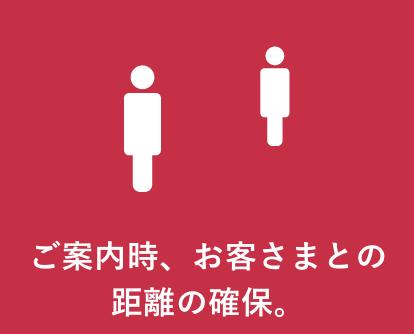 ご案内時、お客さまとの距離の確保。